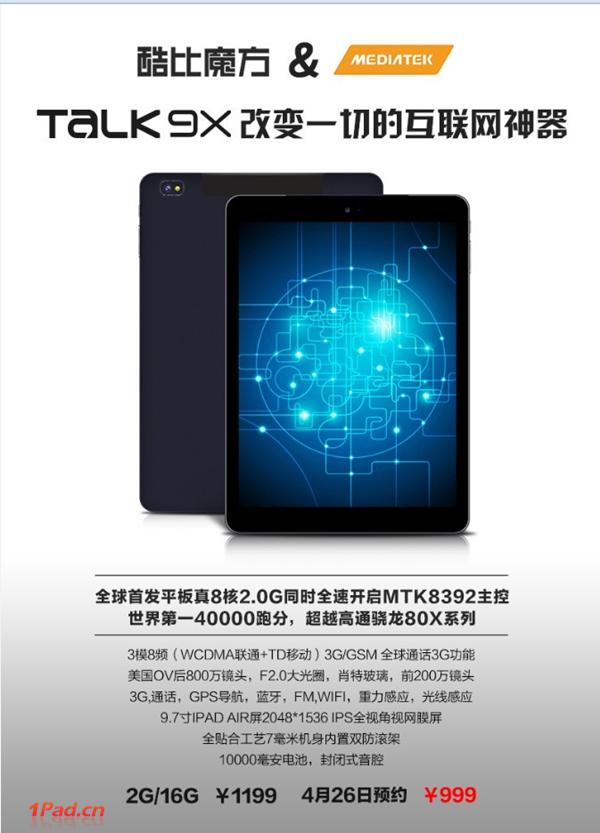Cube Talk9X   планшет с Retina дисплеем и большой батареей всего за $160