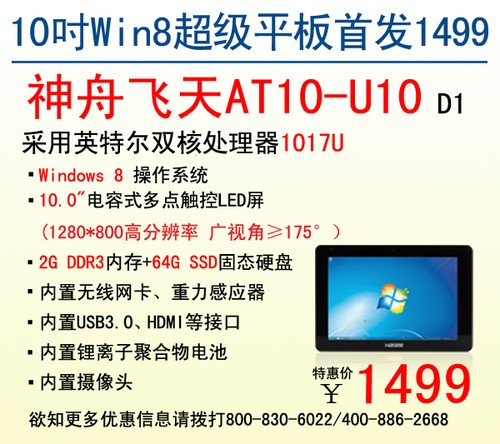 Hasee AT10 U10   недорогой планшет на Windows 8