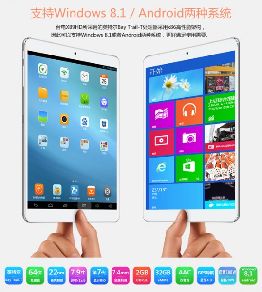 Teclast Taipower X89 HD Available Now at Pre-Order in Both Android