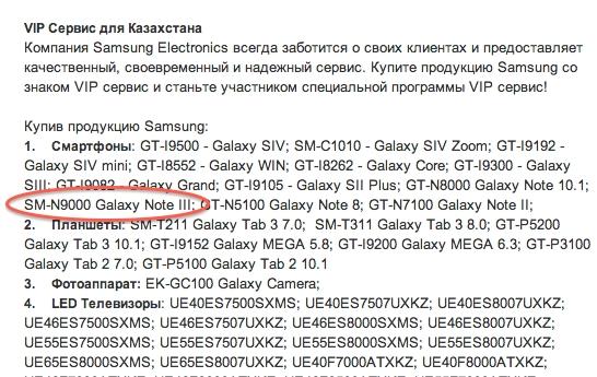 Samsung-Galaxy-Note-III-SM-N9000
