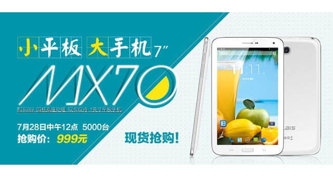 mlais-mx70-tablet-launch