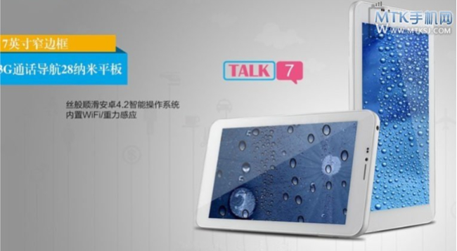 cube-talk-7-tablet