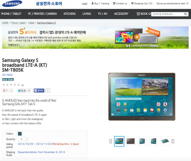 Samsung-Galaxy-Tab-S-10.5-Broadband-LTE-A-Pre-Order-South-Korea