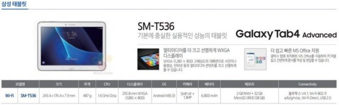 samsung-galaxy-tab-4-advanced